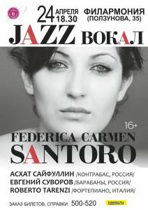 federica-santoro-jazz-siberia-cava-de-tirreni-luglio-2018-vivimedia